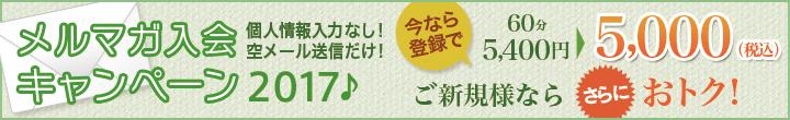 メルマガ入会キャンペーン2017