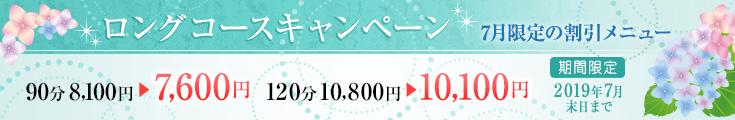 ロングコースキャンペーン【7月限定の割引メニュー】