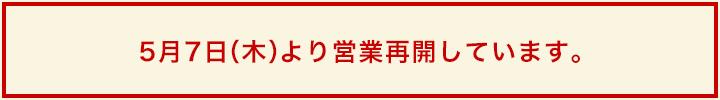 5月7日(木)より営業再開しています